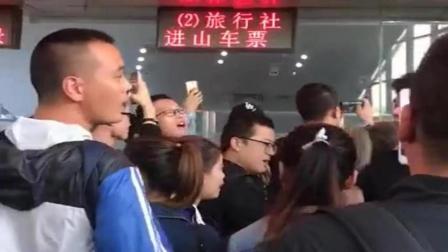因售票问题 华山景区安保与导游发生冲突