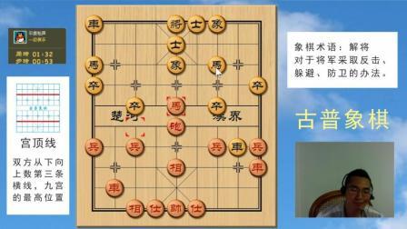中国象棋实战: 双马风踪行万里, 车炮跟进叫将