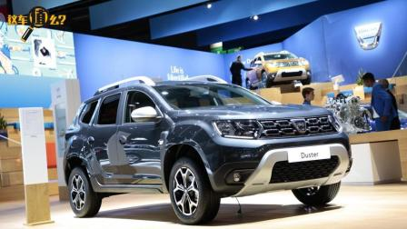 这车值么 探访欧洲廉价车品牌Dacia