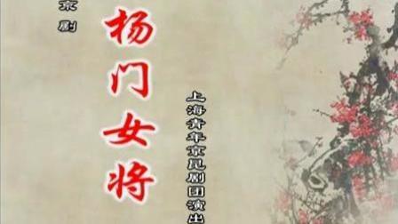 京剧《杨门女将》胡静 高红梅 田慧主演 上海青年京昆剧团演出