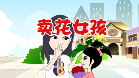 尚号网爆笑视频《爆笑袁小花》之《卖花女孩》