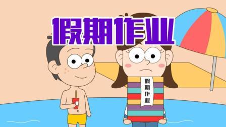 单飞网爆笑动画《小明九点半》之《假期作业》
