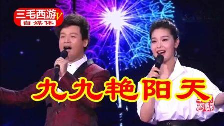 央视【民歌中国】歌曲《九九艳阳天》演唱: 彭辉, 郭芳芳