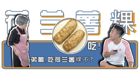 """经典的潮汕小吃""""荷兰薯粿"""", 一起回味潮汕人民儿时的味道"""