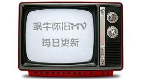 怀旧金曲MV-1991年-凤飞飞-《追梦人》