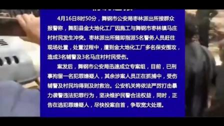 连警察都敢打  化工厂强征土地, 警察遭到保安围攻, 致6人受伤