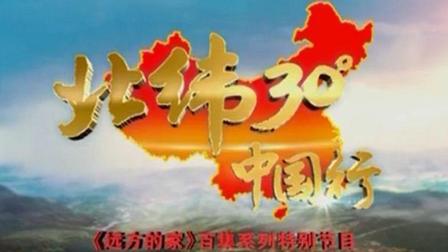 【远方的家】北纬30度中国行(189集全) 180 丰收时节日喀则