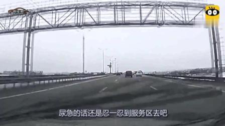 高速上尿急, 女司机下车解决, 被监控拍到精彩的画面