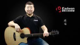 李荣浩《作曲家》吉他教学—爱德文吉他教室
