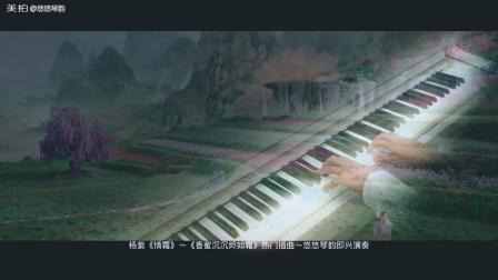 """杨紫《情霜》""""香蜜三部曲""""之动人的旋律"""