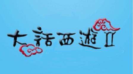 大话西游2: (比武敏队对决)天若有情VS齐云灵脉