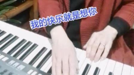电子琴演奏《学生演奏我的快乐就是想你》