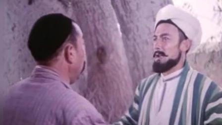 经典老电影1980版【阿凡提】阿凡提找百户长借油, 贪婪的百户长将坏油借给了他