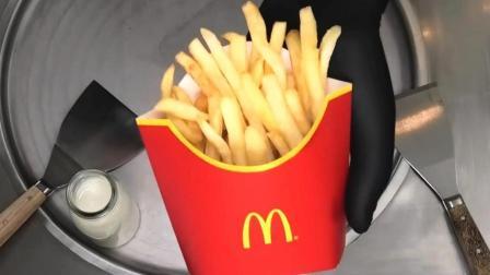 麦当劳薯条10块钱一份, 老板把它炒成冰淇淋, 华丽变身能卖30元!