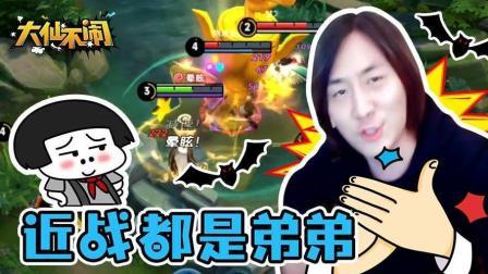 大仙不闹, 近战在他面前都是弟弟, 让赵云先打一套技能在反杀, 猴子都怕他!