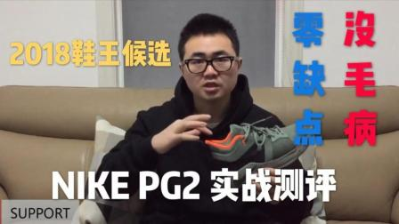 实战测评丨NIKE PG2