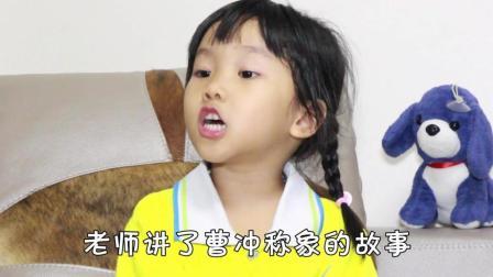 爆笑父女: 学了曹冲称象之后, 女儿的感悟让爸爸很无语