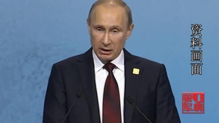 霸气! 普京就叙利亚公开喊话, 为美国划出红线!