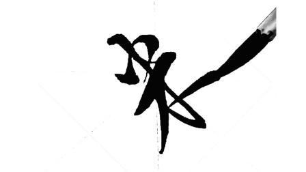 练书法万能汉字! 横竖点撇捺5大书法关键结构, 统统覆盖!
