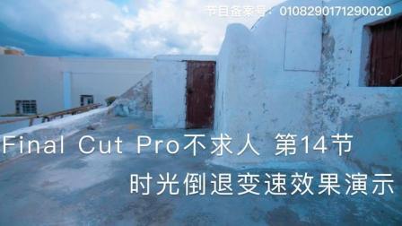 Final Cut Pro不求人第14节: 时光倒退变速效果演示 Hyperlapse