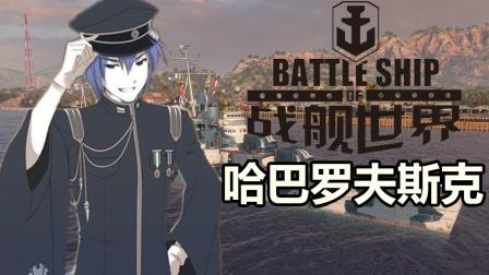 『战舰世界A君解说』第352期:中点战神哈巴,这驱逐上的水手怕不是斯巴达300勇士?苏系10级DD哈巴罗夫斯克驱逐舰