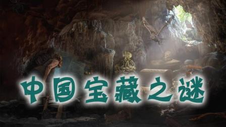 探寻中国宝藏之谜, 这些宝藏现在还存在吗?