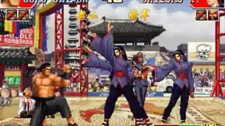 《拳皇KOF97》河池_VS_陈文俊_河老二大战金将军!