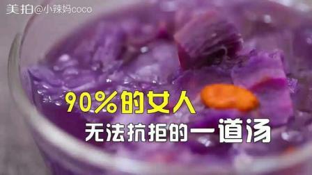 90%的女人都无法抗拒的一道汤: 紫薯银耳汤,