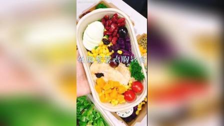 【健康沙拉】低脂紫薯鸡胸搭配玉米鸡蛋