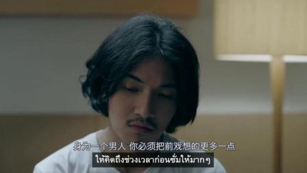 泰国超走心的套套广告《完美的前戏》