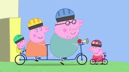 粉红猪小妹: 骑自行车