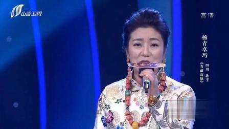 歌从黄河来》, 杨青卓玛-《青藏高原》, 青藏之歌, 高亢悠远!