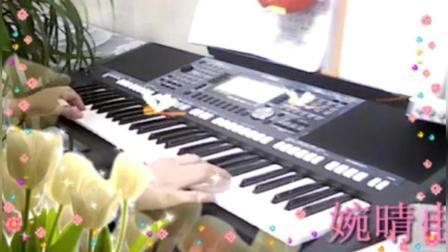 电子琴演奏《学生作业夫妻双双把家还》