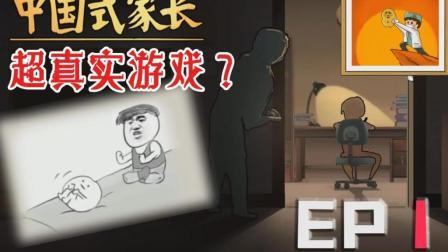 【中国式家长】带你体验中国孩子的酸甜苦辣! (EP1)