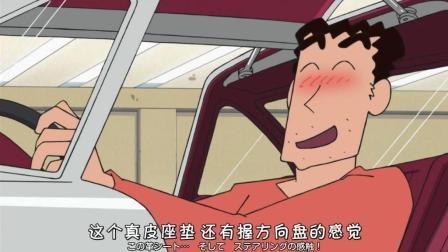 蜡笔小新新番: 进口车是男人的浪漫