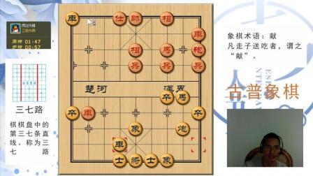 中国象棋实战: 后手仙人指路, 哪家技术强, 看谁家的车是否麻利