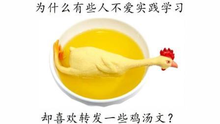 为什么朋友圈有些人不爱实践学习, 却喜欢转发一些鸡汤文?