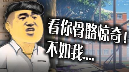 凯麒《中国式家长》正式版 P5 达叔见我骨骼惊奇送了本《演员的自我修养》