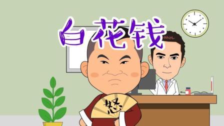 单飞网搞笑动画《爆笑范小伟》之《白花钱》