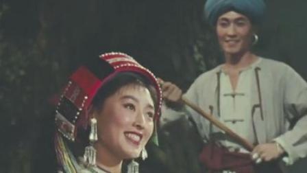 永恒的经典—电影阿诗玛主题曲—马铃响来玉鸟唱