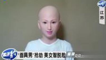 """人皮面具+网线!江苏小伙抢劫美女,结果却""""被谈心"""",一脸懵圈"""