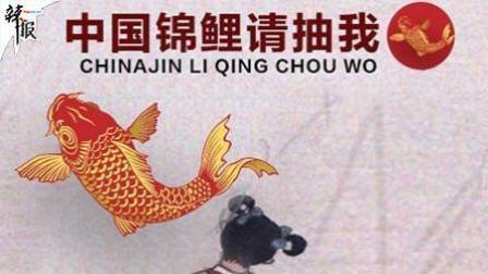 """集全球独宠于一身 """"中国锦鲤""""出现了"""