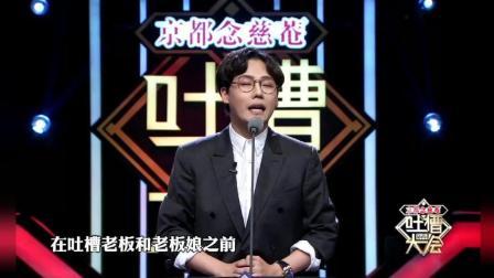 东北汉子刘维吐槽自己的老板王祖蓝, 是第一个说他英俊潇洒的人