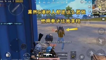 蓝一游戏: G港的人真是最嚣张的, 有枪不用, 要用拳头和我打!