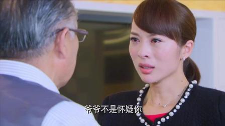 爷爷将董事长位置传给假孙女, 她的脸色瞬间不一样了