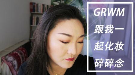 【七七】GRWM和我一起化妆碎碎念