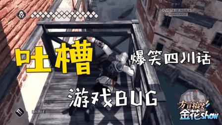 当游戏bug遇到四川话搞笑吐槽, 原谅我笑点低, 配音很有意思