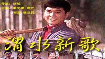 渭水新歌1976
