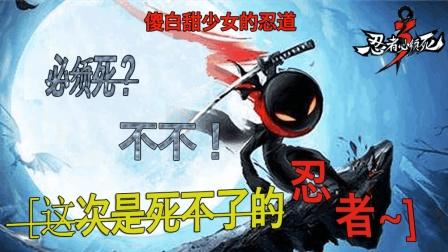 忍者必须死3: 一个傻白甜女孩的忍者归来之路!