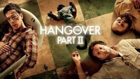 《宿醉2》美版泰囧 当你宿醉喝断片后 将会发生怎样的奇葩事?
